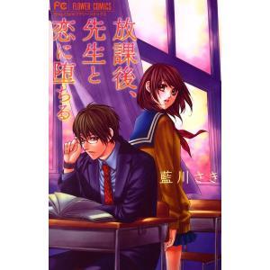 【初回50%OFFクーポン】放課後、先生と恋に堕ちる 電子書籍版 / 藍川さき|ebookjapan