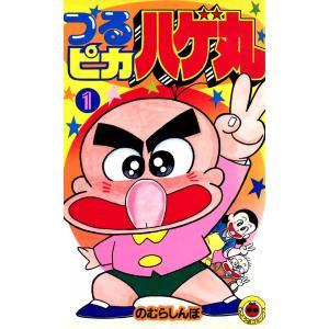 つるピカハゲ丸 (1) 電子書籍版 / のむらしんぼ|ebookjapan