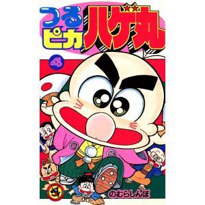 つるピカハゲ丸 (4) 電子書籍版 / のむらしんぼ|ebookjapan
