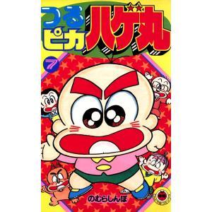 つるピカハゲ丸 (7) 電子書籍版 / のむらしんぼ|ebookjapan