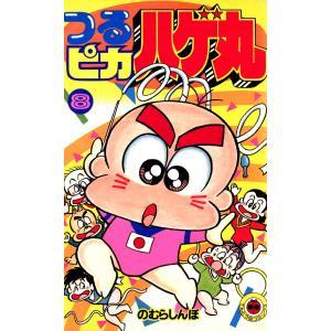 つるピカハゲ丸 (8) 電子書籍版 / のむらしんぼ|ebookjapan