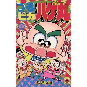 つるピカハゲ丸 (9) 電子書籍版 / のむらしんぼ|ebookjapan