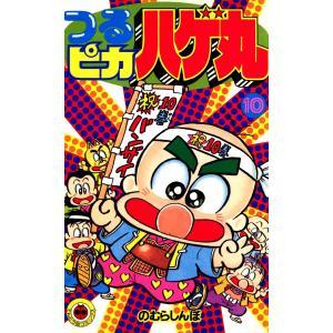 つるピカハゲ丸 (10) 電子書籍版 / のむらしんぼ|ebookjapan
