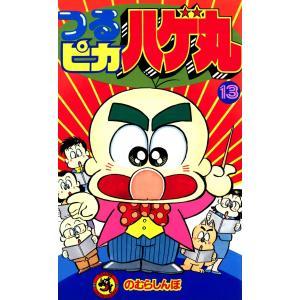 つるピカハゲ丸 (13) 電子書籍版 / のむらしんぼ|ebookjapan