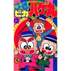 つるピカハゲ丸 (21) 電子書籍版 / のむらしんぼ|ebookjapan