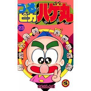 つるピカハゲ丸 (23) 電子書籍版 / のむらしんぼ|ebookjapan