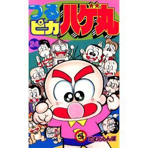 つるピカハゲ丸 (24) 電子書籍版 / のむらしんぼ|ebookjapan