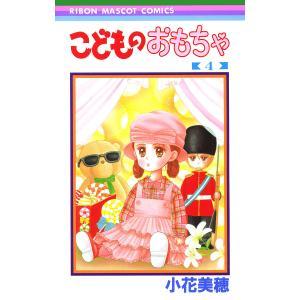 こどものおもちゃ (4) 電子書籍版 / 小花美穂|ebookjapan