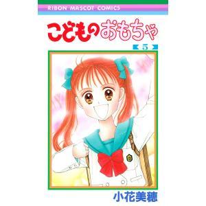 こどものおもちゃ (5) 電子書籍版 / 小花美穂|ebookjapan