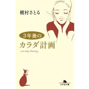 3年後のカラダ計画 電子書籍版 / 著:槇村さとる|ebookjapan