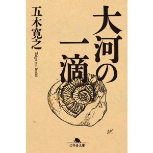 大河の一滴 電子書籍版 / 著:五木寛之|ebookjapan