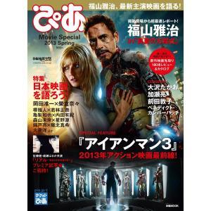 ぴあ Movie Special 2013 Spring 電子書籍版 / ぴあ Movie Special編集部|ebookjapan