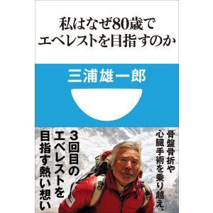 私はなぜ80歳でエベレストを目指すのか 電子書籍版 / 三浦雄一郎