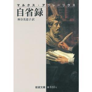 自省録 電子書籍版 / マルクス・アウレーリウス著/神谷美恵子訳|ebookjapan