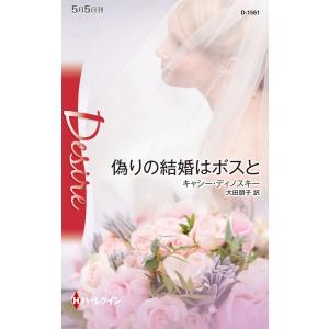 偽りの結婚はボスと 電子書籍版 / キャシー・ディノスキー 翻訳:大田朋子|ebookjapan