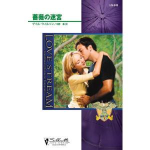 薔薇の迷宮 【孤高の鷲 III】 電子書籍版 / ゲイル・ウィルソン 翻訳:中野恵 ebookjapan