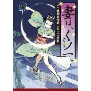 妻は、くノ一 電子書籍版 / 作画:黒百合姫 原作:風野真知雄|ebookjapan