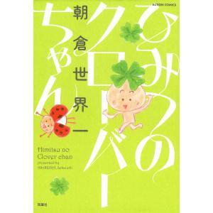 ひみつのクローバーちゃん 電子書籍版 / 朝倉世界一|ebookjapan