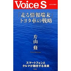【初回50%OFFクーポン】「走る情報端末」トヨタ車の戦略 【Voice S】 電子書籍版 / 著:片山修 ebookjapan