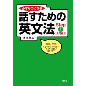 【初回50%OFFクーポン】必ずものになる話すための英文法 Step 1 [入門編 I] 電子書籍版 / 市橋敬三(著) ebookjapan