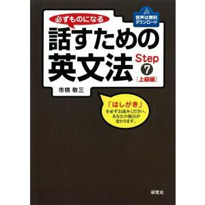 【初回50%OFFクーポン】必ずものになる話すための英文法 Step 7 [上級編] 電子書籍版 / 市橋敬三(著) ebookjapan