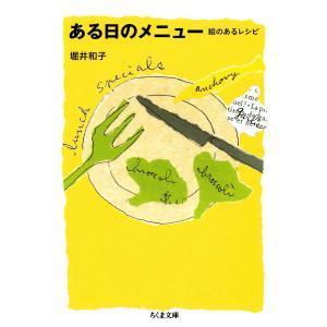 【初回50%OFFクーポン】ある日のメニュー ──絵のあるレシピ 電子書籍版 / 堀井和子