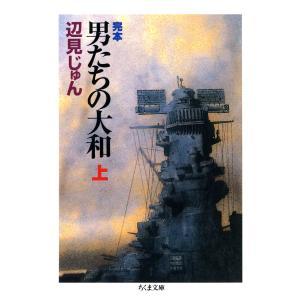 完本 男たちの大和(上) 電子書籍版 / 辺見じゅん|ebookjapan