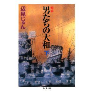 完本 男たちの大和(下) 電子書籍版 / 辺見じゅん|ebookjapan