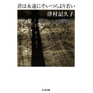 【初回50%OFFクーポン】君は永遠にそいつらより若い 電子書籍版 / 津村記久子