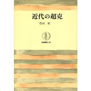 【初回50%OFFクーポン】近代の超克 電子書籍版 / 竹内 好|ebookjapan