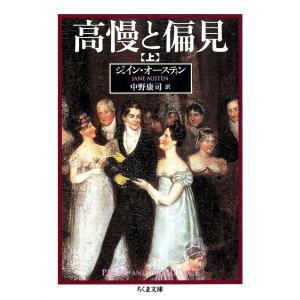 【初回50%OFFクーポン】高慢と偏見(上) 電子書籍版 / ジェイン・オースティン/中野康司(訳) ebookjapan