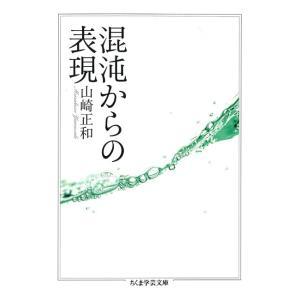 混沌からの表現 電子書籍版 / 山崎正和|ebookjapan