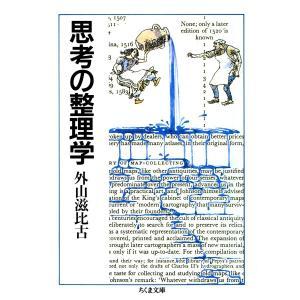 【初回50%OFFクーポン】思考の整理学 電子書籍版 / 外山滋比古