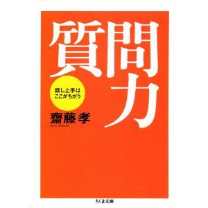 質問力 ――話し上手はここがちがう 電子書籍版 / 齋藤 孝 ebookjapan