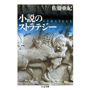 小説のストラテジー 電子書籍版 / 佐藤亜紀|ebookjapan