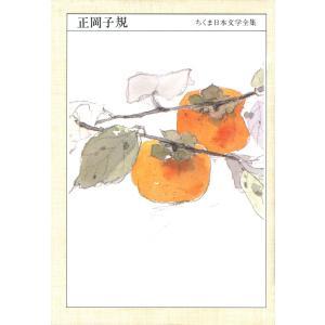 ちくま日本文学全集 正岡子規 電子書籍版 / 正岡子規|ebookjapan