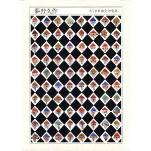 【初回50%OFFクーポン】ちくま日本文学全集 夢野久作 電子書籍版 / 夢野久作