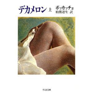 デカメロン(上) 電子書籍版 / ボッカッチョ/柏熊達生(訳)