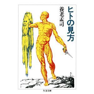 【初回50%OFFクーポン】ヒトの見方 電子書籍版 / 養老孟司 ebookjapan