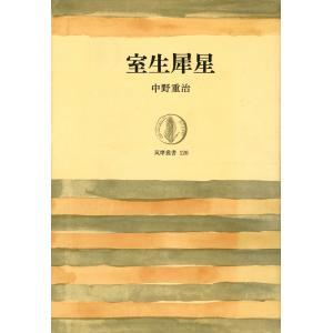 室生犀星 電子書籍版 / 中野重治