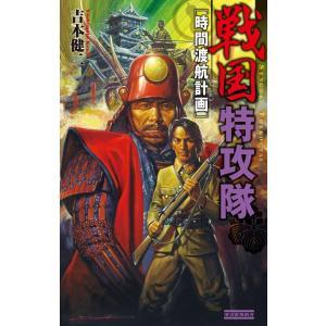 【初回50%OFFクーポン】戦国特攻隊 電子書籍版 / 吉本健二