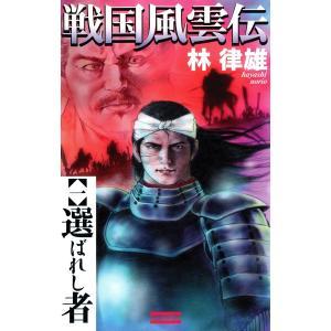 【初回50%OFFクーポン】戦国風雲伝 1 電子書籍版 / 林律雄|ebookjapan