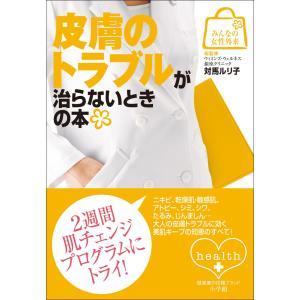 【初回50%OFFクーポン】みんなの女性外来10 皮膚のトラブルが治らないときの本 電子書籍版 / 対馬ルリ子(総監修) ebookjapan