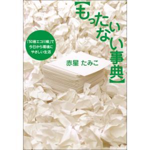 もったいない事典 「50音エコ川柳」で今日から環境にやさしい生活 電子書籍版 / 赤星たみこ