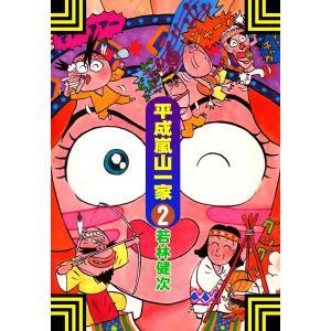 【初回50%OFFクーポン】平成嵐山一家 (2) 電子書籍版 / 若林健次|ebookjapan