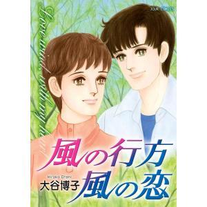 風の行方 風の恋 電子書籍版 / 大谷博子|ebookjapan