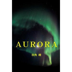 【初回50%OFFクーポン】AURORA 電子書籍版 / 撮影:谷角靖