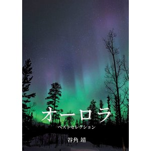 オーロラ 電子書籍版 / 撮影:谷角靖 ebookjapan