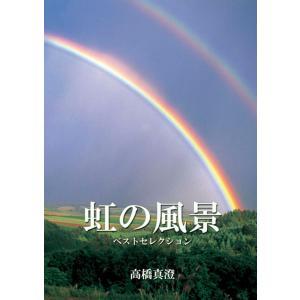 【初回50%OFFクーポン】虹の風景 電子書籍版 / 撮影:高橋真澄