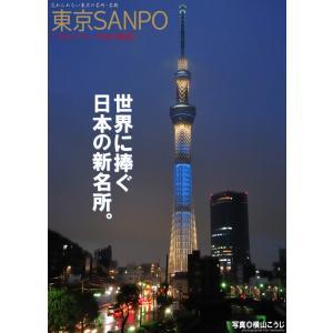 東京SANPO 「スカイツリーのある風景」 電子書籍版 / 撮影:Koji Yokoyama ebookjapan
